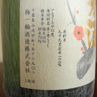 umeichirinjunmai02.jpg