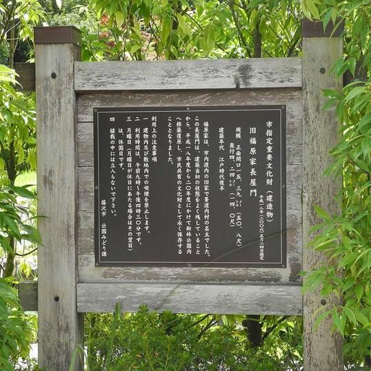旧福原家長屋門_看板.jpg