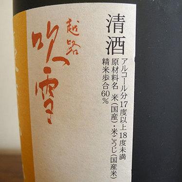 junmaifubuki02.jpg