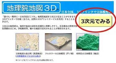 kokudotiri3Dtop.jpg