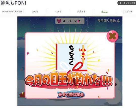 medama-sengyo_pon_mkuroku2019-1.jpg