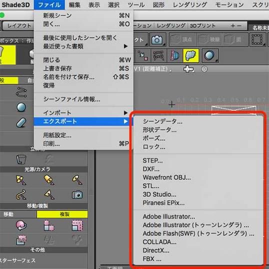shadeエクスポートファイル.jpg